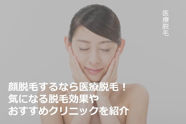 顔脱毛するなら医療脱毛!気になる脱毛効果やおすすめクリニックを紹介