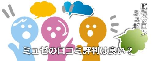 ミュゼの口コミ評判は良い?ユーザ-の口コミからミュゼの人気を検証