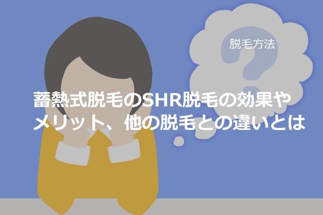 蓄熱式脱毛「SHR脱毛」の仕組みは?どんなメリットがあるの?