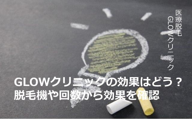 【GLOWクリニックの効果】使用している脱毛機や効果の目安をチェック!