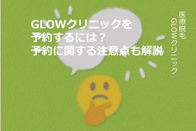 GLOWクリニックの施術予約の方法は?キャンセル・予約変更の方法も紹介