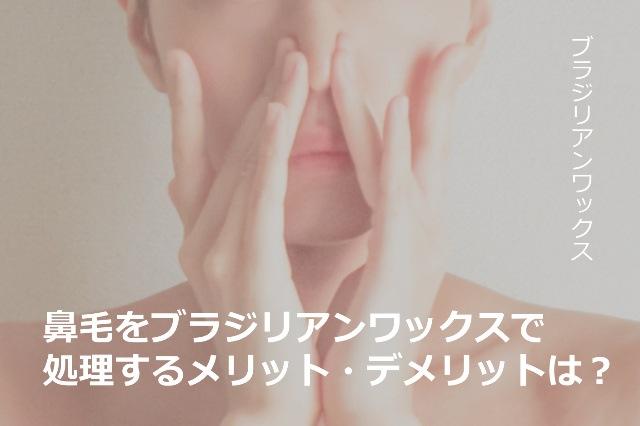 鼻毛をブラジリアンワックスで処理するメリット・デメリットは?