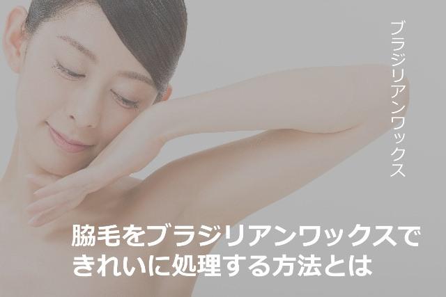 脇毛をブラジリアンワックスできれいに処理する方法とは