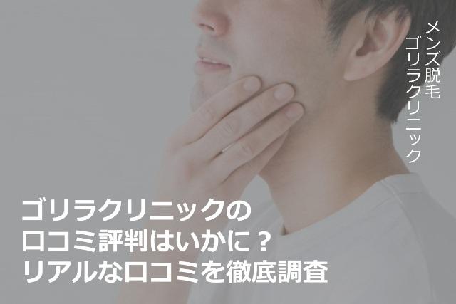 ゴリラクリニックの口コミ評判はいかに?リアルな口コミを徹底調査