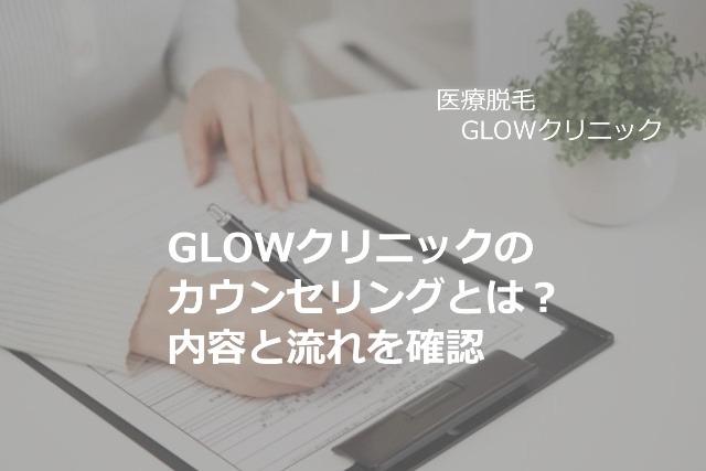 GLOWクリニックのカウンセリングとは?予約方法や内容を事前にチェック!