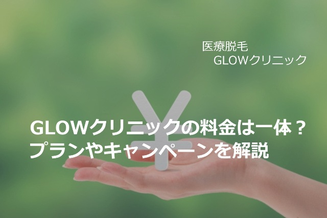 【2021年4月最新】安いと評判の「GLOWクリニック」の料金プランをすべて紹介!