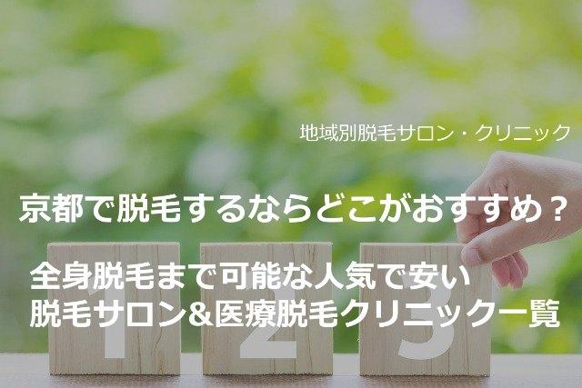 京都で脱毛するならどこがおすすめ?全身脱毛まで可能な人気で安い脱毛サロン&医療脱毛クリニック一覧