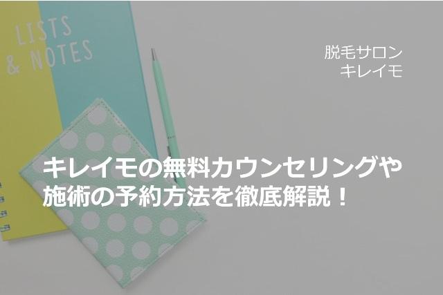 キレイモの無料カウンセリング・施術の予約方法を徹底解説!