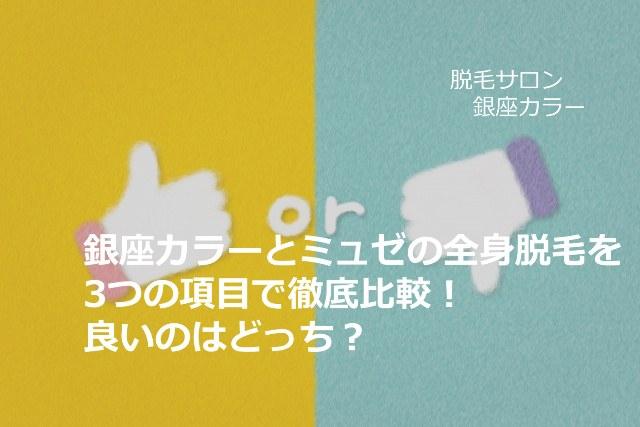 銀座カラーとミュゼの全身脱毛を3つの項目で徹底比較!良いのはどっち?