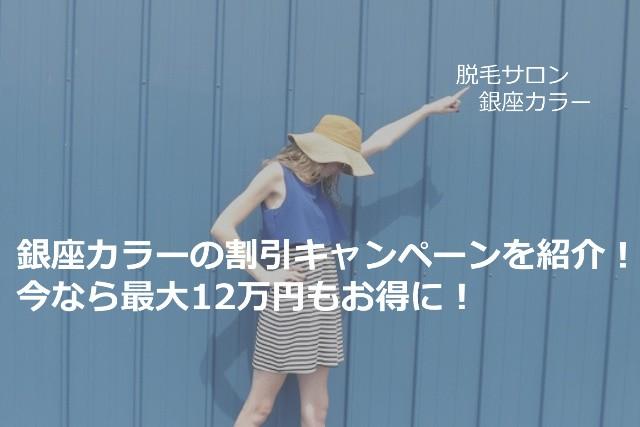 【2021年6月最新】銀座カラーの割引キャンペーンを紹介!今なら最大12万円もお得に!