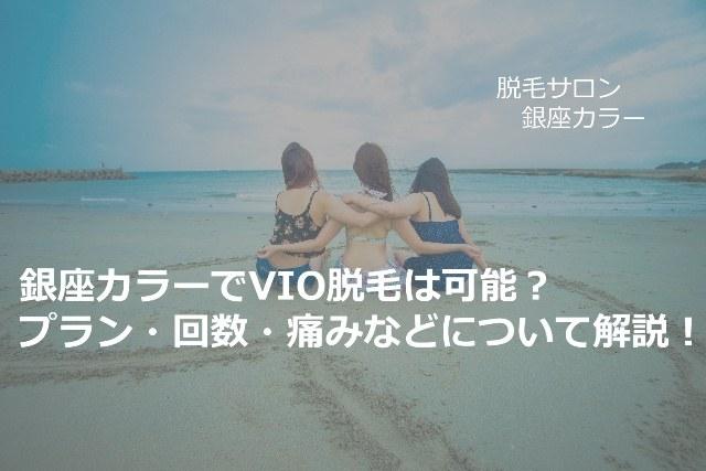 銀座カラーでVIO脱毛は可能?プラン・回数・痛みなどについて解説!