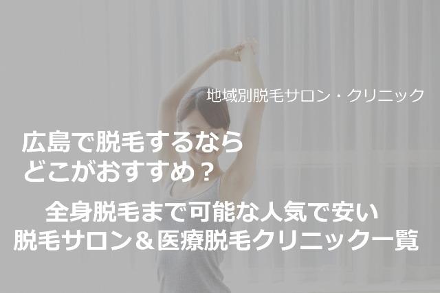 広島で脱毛するならどこがおすすめ?全身脱毛まで可能な人気で安い脱毛サロン&医療脱毛クリニック一覧