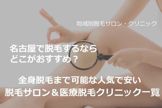 名古屋で脱毛するならどこがおすすめ?全身脱毛まで可能な人気で安い脱毛サロン&医療脱毛クリニック一覧