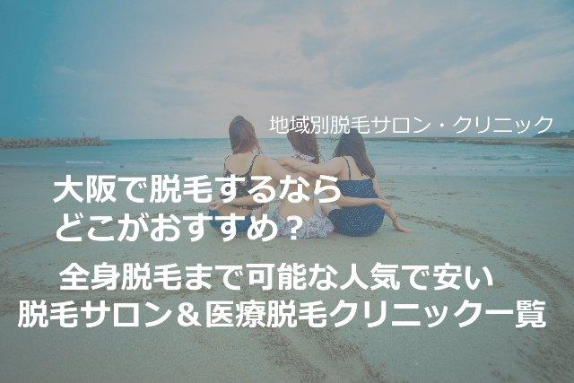 【脱毛激戦区】大阪で脱毛するならどこがいい?おすすめの脱毛サロン・医療脱毛クリニックを紹介