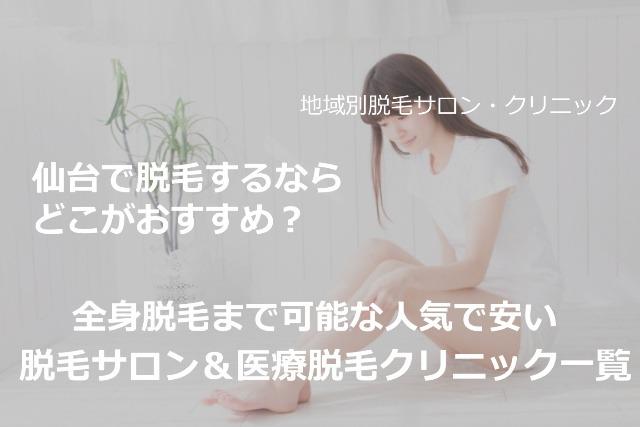 仙台で脱毛するならどこがおすすめ?全身脱毛まで可能な人気で安い脱毛サロン&医療脱毛クリニック一覧