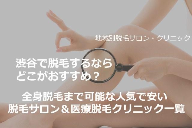 渋谷で脱毛するならどこがおすすめ?全身脱毛まで可能な人気で安い脱毛サロン&医療脱毛クリニック一覧