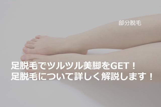 足脱毛でツルツル美脚をGET!足脱毛について詳しく解説します!