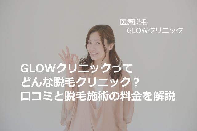 GLOWクリニックの口コミからどんな医療脱毛クリニックなのかを検証!