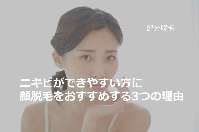 顔や背中にニキビができやすい方に脱毛をおすすめする3つの理由