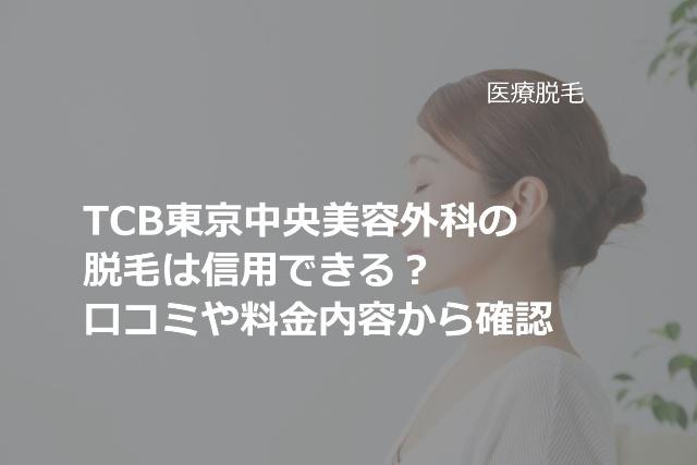 TCB東京中央美容外科の脱毛は信用できる?口コミや料金内容から確認