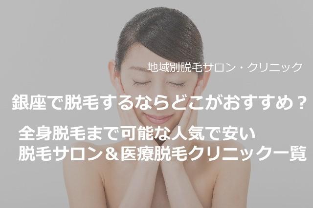 【大手が豊富】銀座エリアで人気の脱毛サロン・医療脱毛クリニックを紹介!