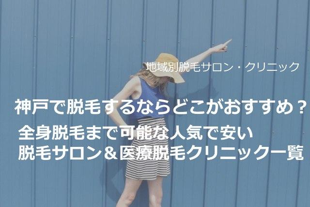 神戸で脱毛するならココ!おすすめの脱毛サロン&医療脱毛クリニックを紹介!