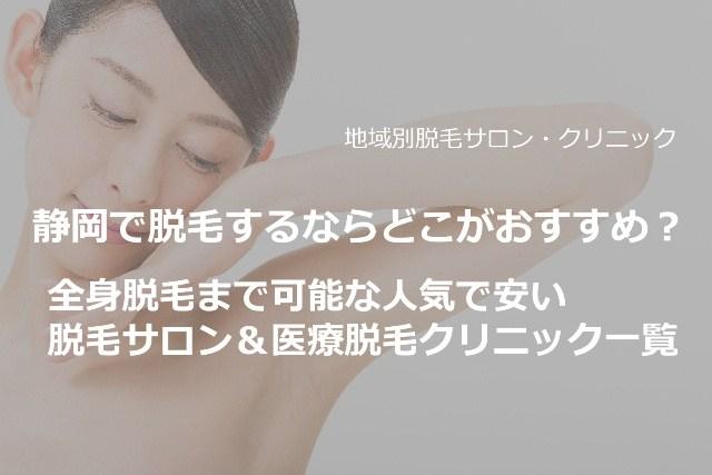 静岡で脱毛するならどこがおすすめ?全身脱毛まで可能な人気で安い脱毛サロン&医療脱毛クリニック一覧