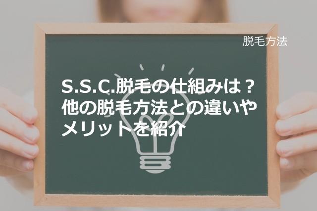 S.S.C.脱毛の仕組みは?他の脱毛方法との違いやメリットを紹介